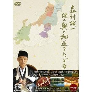 【送料無料】森村誠一 謎の奥の細道をたどる DVD-BOX 【DVD】