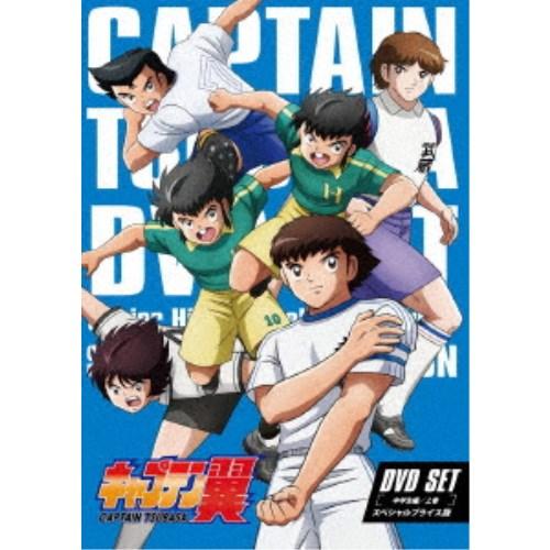 キャプテン翼 DVD SET ~中学生編 上巻~<スペシャルプライス版> 【DVD】