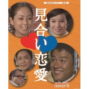 【送料無料】見合い恋愛 DVD-BOX HDリマスター版 【DVD】
