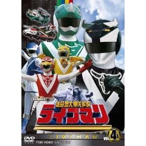 超獣戦隊ライブマン VOL.4 【DVD】