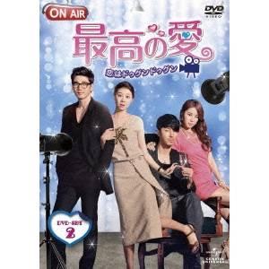 【送料無料】最高の愛 ~恋はドゥグンドゥグン~ DVD-SET2 【DVD】