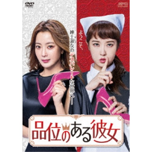 【送料無料】品位のある彼女 DVD-BOX2 【DVD】