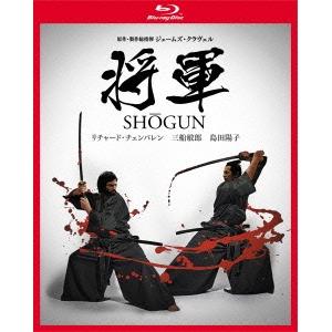 【送料無料】将軍 SHOGUN ブルーレイBOX 【Blu-ray】