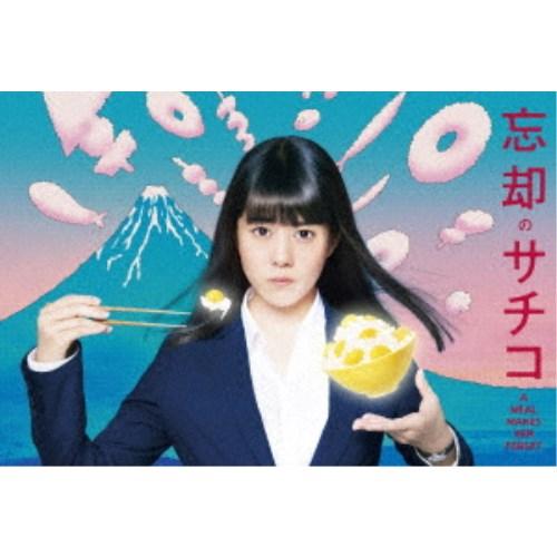 【送料無料】忘却のサチコ Blu-ray BOX 【Blu-ray】
