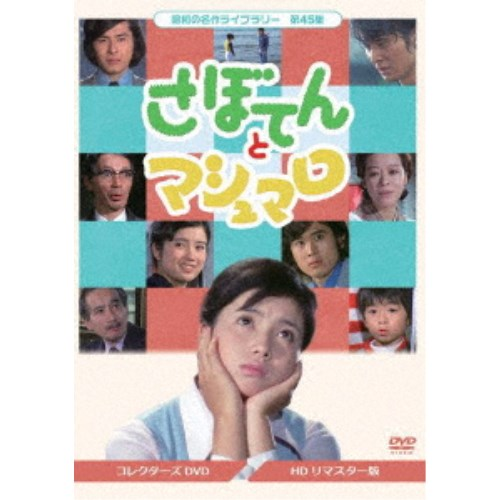 【送料無料】さぼてんとマシュマロ コレクターズDVD<HDリマスター版> 【DVD】