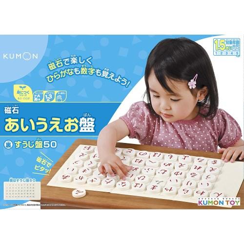 くもんの磁石あいうえお盤おもちゃ こども 子供 知育 メーカー在庫限り品 ご注文で当日配送 勉強 1歳6ヶ月