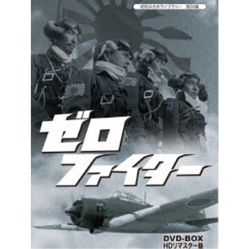 【送料無料】ゼロファイター DVD-BOX HDリマスター版 【DVD】