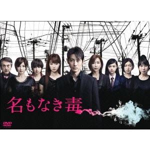 名もなき毒 DVD-BOX 【DVD】