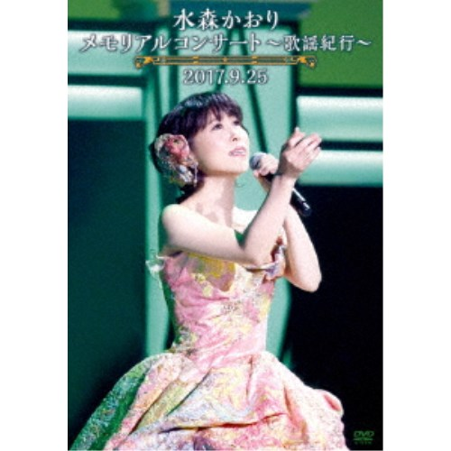 本日限定 水森かおり メモリアルコンサート~歌謡紀行~2017.9.25 DVD 注文後の変更キャンセル返品