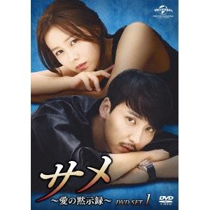 【送料無料】サメ ~愛の黙示録~ DVD-SET1 【DVD】