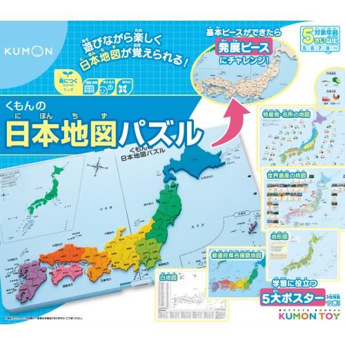 くもんの日本地図パズルおもちゃ 人気商品 こども 子供 知育 5歳 勉強 未使用