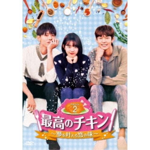 最安値挑戦 最高のチキン~夢を叶える恋の味~ DVD-BOX2 DVD 送料無料(一部地域を除く)