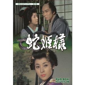 【送料無料】蛇姫様 DVD-BOX HDリマスター版 【DVD】