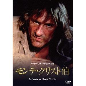 【送料無料】モンテ・クリスト伯 【DVD】