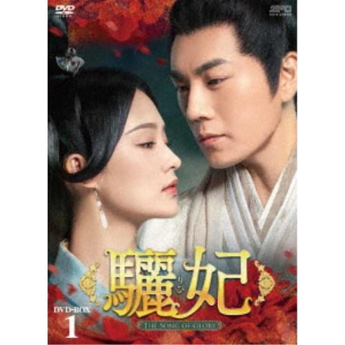 驪妃-The Song of 春の新作シューズ満載 《週末限定タイムセール》 DVD-BOX1 Glory- DVD