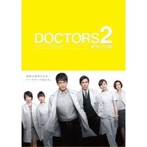 【送料無料】DOCTORS 2 最強の名医 Blu-ray BOX 【Blu-ray】
