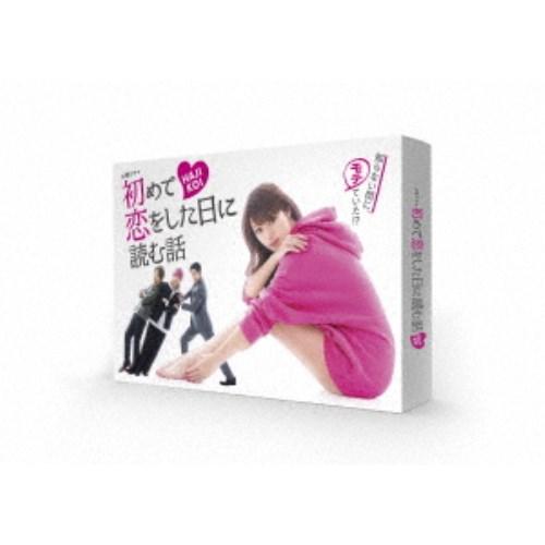【送料無料】初めて恋をした日に読む話 Blu-ray BOX 【Blu-ray】