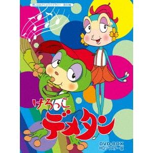 【送料無料】けろっこデメタン DVD-BOX HDリマスター版 【DVD】