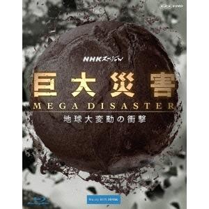 【送料無料】NHKスペシャル 巨大災害 MEGA DISASTER 地球大変動の衝撃 ブルーレイBOX 【Blu-ray】