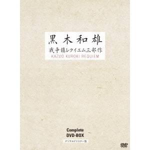 【送料無料】黒木和雄戦争レクイエム三部作 デジタルリマスター版 DVD Complete BOX 【DVD】