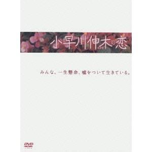 【送料無料】小早川伸木の恋 DVD-BOX 【DVD】