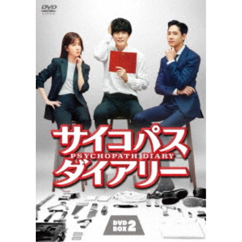 サイコパス ダイアリー DVD-BOX2 直営限定アウトレット 本物 DVD