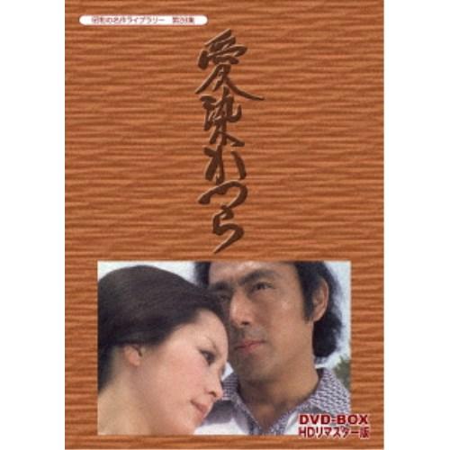 愛染かつら DVD-BOX HDリマスター版 【DVD】