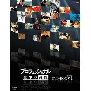 【送料無料】NHK DVD プロフェッショナル 仕事の流儀 第6期 DVD-BOX 【DVD】