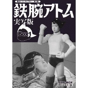 【送料無料】鉄腕アトム 実写版 DVD-BOX HDリマスター版 BOX1 【DVD】
