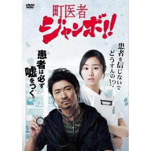 【送料無料】町医者ジャンボ!! DVD-BOX 【DVD】
