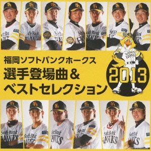 SALE開催中 CD-OFFSALE スポーツ曲 福岡ソフトバンクホークス 選手登場曲 出群 ベストセレクション 2013 CD