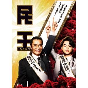 【送料無料】民王 DVD BOX 【DVD】