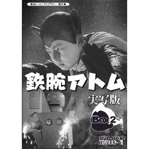 【送料無料】鉄腕アトム 実写版 DVD-BOX HDリマスター版 BOX2 【DVD】