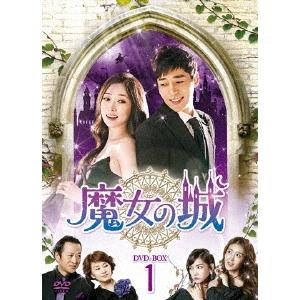 【送料無料】魔女の城 DVD-BOX1 【DVD】