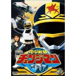 電撃戦隊チェンジマン VOL.2 【DVD】