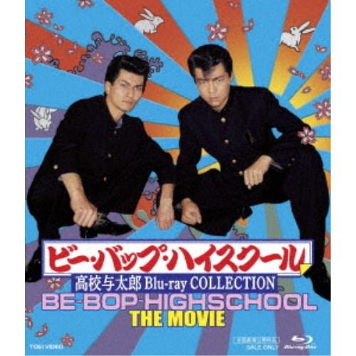 ビー・バップ・ハイスクール 高校与太郎 Blu-ray COLLECTION 【Blu-ray】
