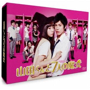 山田くんと7人の魔女 DVD-BOX 【DVD】