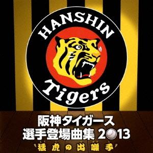 CD-OFFSALE 在庫あり スポーツ曲 専門店 阪神タイガース 選手登場曲集 2013 猛虎の出囃子 CD