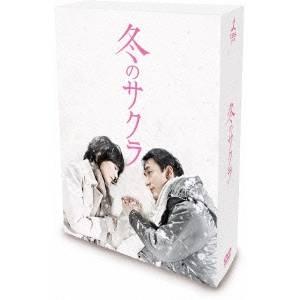 【送料無料】冬のサクラ DVD-BOX 【DVD】
