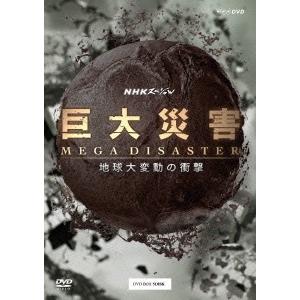 【送料無料】NHKスペシャル 巨大災害 MEGA DISASTER 地球大変動の衝撃 DVD-BOX 【DVD】