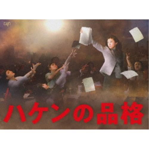 ハケンの品格(2020) Blu-ray BOX 【Blu-ray】