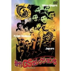 松竹GSセレクション5 【DVD】