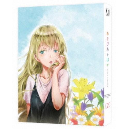 あそびあそばせ 2 【DVD】