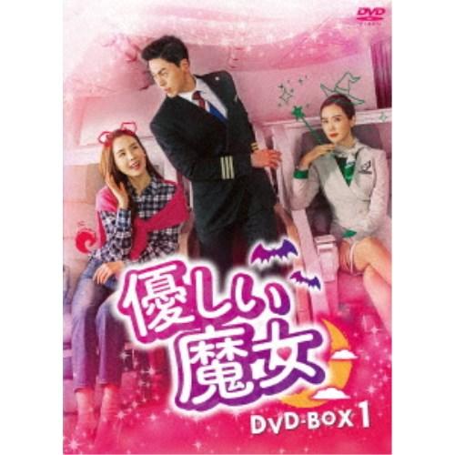 【送料無料】優しい魔女 DVD-BOX1 【DVD】