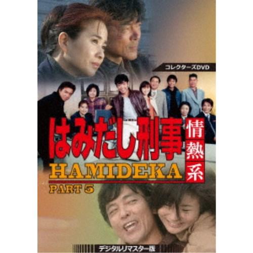 はみだし刑事情熱系 PART5 コレクターズDVD <デジタルリマスター版> 【DVD】