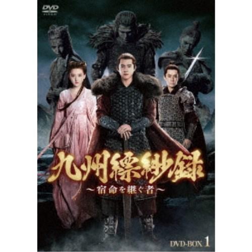 九州縹緲録~宿命を継ぐ者~ 注目ブランド DVD-BOX1 出色 DVD