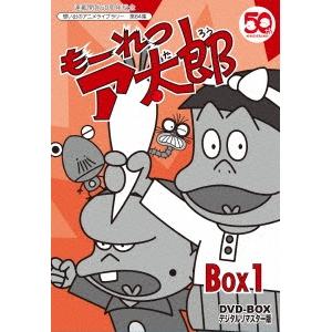 【送料無料】もーれつア太郎 DVD-BOX デジタルリマスター版 BOX1 【DVD】