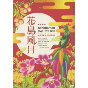 【送料無料】花鳥風月 DVD-BOX (初回限定) 【DVD】