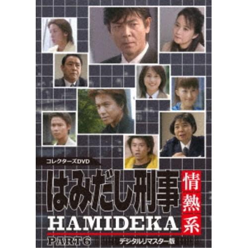 はみだし刑事情熱系 PART6 コレクターズDVD <デジタルリマスター版> 【DVD】