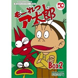 【送料無料】もーれつア太郎 DVD-BOX デジタルリマスター版 BOX2 【DVD】
